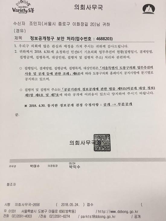 [알권리 감시단] 서울 25개 기초의회 업무추진비 추적기_최악의 업무추진비 집행 구의회를 소개합니다