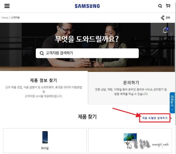 삼성 고객지원 센터