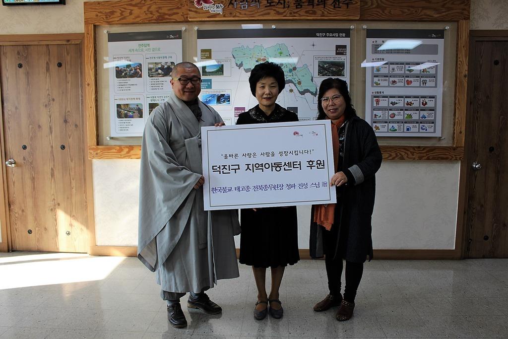태고종 전북종무원장 진성스님, 지역아동센터 300만원 후원