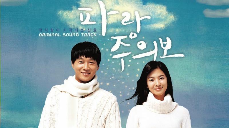 사진: 세상의 중심에서 사랑을 외치다를 한국판으로 리메이크했던 영화 파랑주의보의 포스터. 차태현, 송혜교.