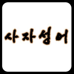 유용한 한자성어들 모음