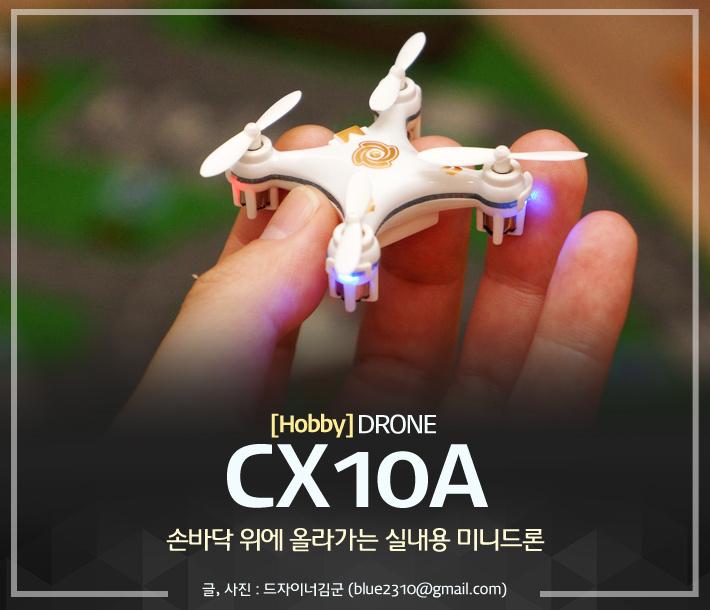 CX10A