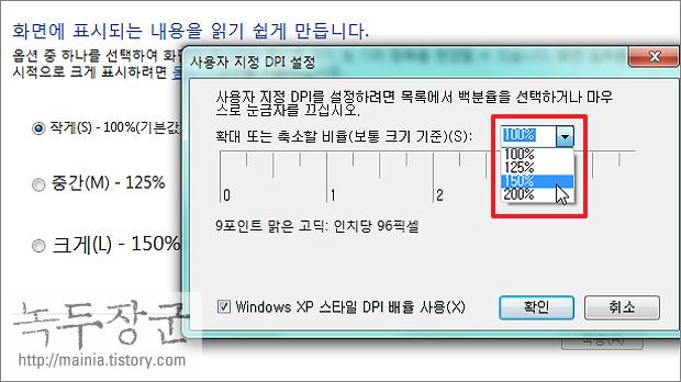 윈도우7 화면에서 나오는 텍스트 글꼴, 크기 설정하기