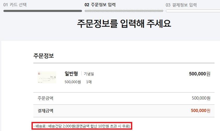 주문정보 최종확인 / 배송료는 무료!