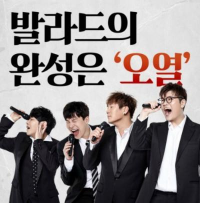 바이브 포맨 부산 연말 콘서트