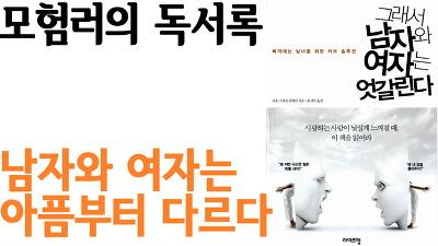 [독서록]남자와 여자는 아픔부터 다르다| 『그래서 남자와 여자는 엇갈린다』