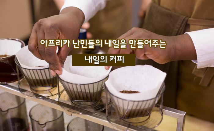 아프리카 난민들의 내일을 만드는 카페 '내일의 커피'