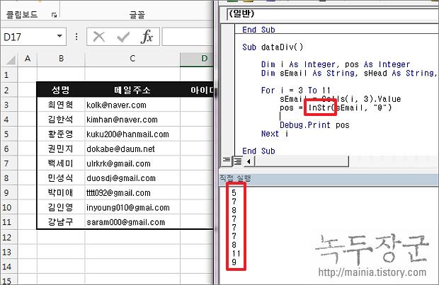 엑셀 VBA 주민번호, 이메일 문자열 잘라 내는 방법
