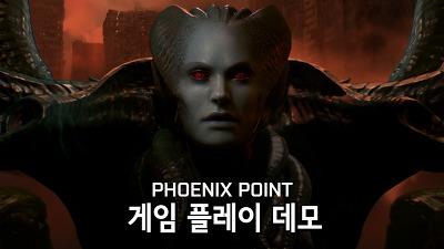피닉스 포인트 프리 알파 데모 게임 플레이| 게임 뉴스