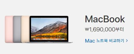 맥북 가격 169만원 부터