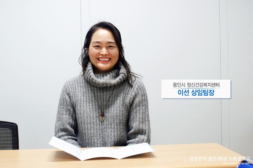 이선 상임팀장/ 용인시 정신건강복지센터