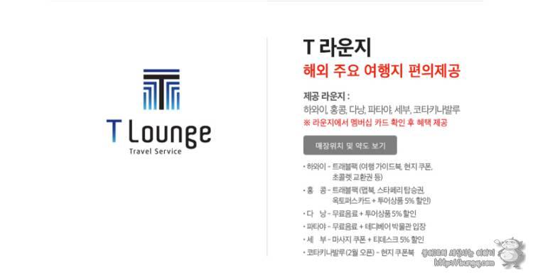 kt, 멤버십, 글로벌, 혜택, 테마파크, 면세점, 라운지