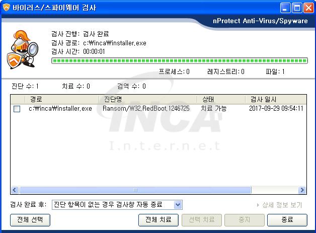 [그림 8] nProtect Anti-Virus/Spyware V3.0 진단 및 치료 화면