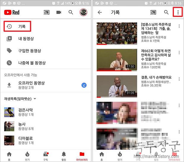 유튜브 최근 동영상 시청 기록 지우는 방법