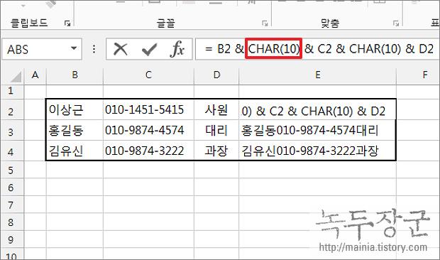 엑셀 Excel 함수 CHAR 이용해서 여러 셀의 내용을 줄 바꿈으로 표현하는 방법