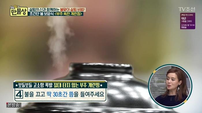 만물상 김선영 부추 폭탄 계란찜 만드는 방법