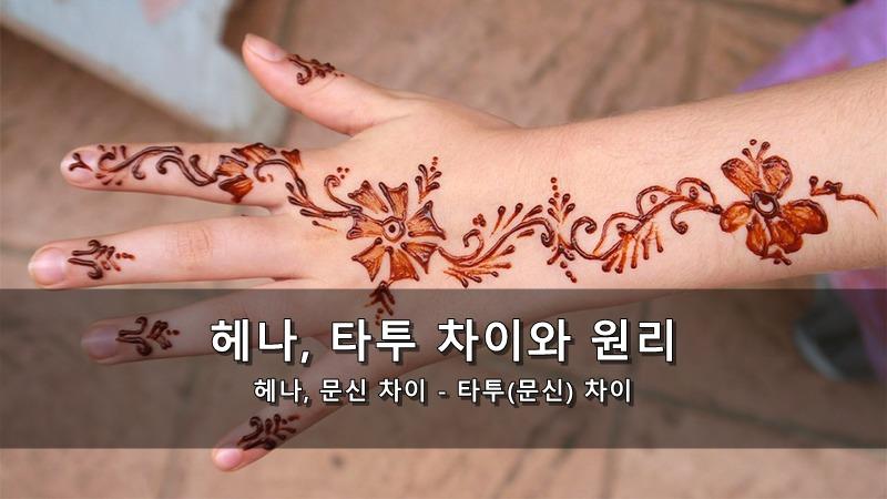 헤나, 타투 차이와 원리 (헤나, 문신 차이) - 타투(문신) 차이