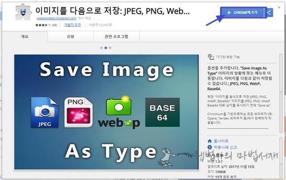 크롬 확장 프로그램 이미지를 다음으로 저장 JPEG, PNG, WebP, Base64