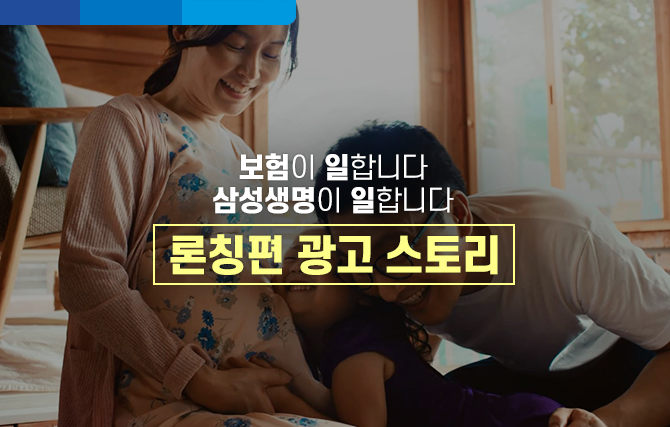 '보험이 일합니다. 삼성생명이 일합니다' 론칭편 광고 스토리