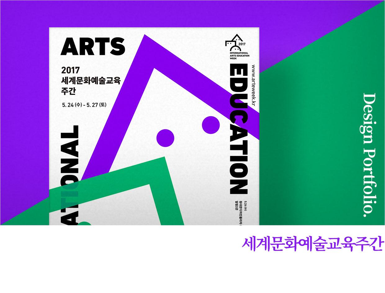 세계문화예술교육주간 디자인포트폴리오