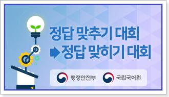 정답 맞추기 대회 → 정답 맞히기 대회