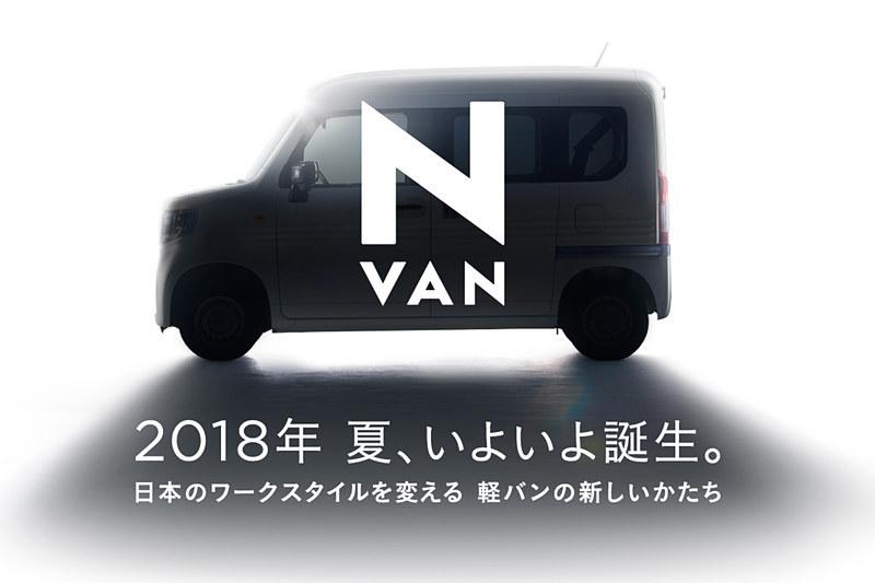[BP/AUTO] 일본 경차 극한의 적재공간. 혼다. N-VAN