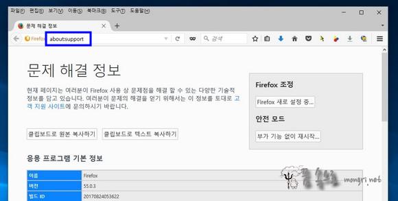 파이어폭스 about:support 문제 해결 정보