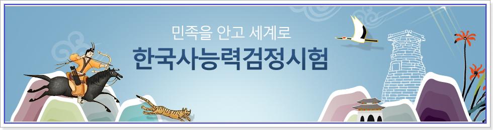 한국사능력검정시험 일정 및 공무원시험 기준점수