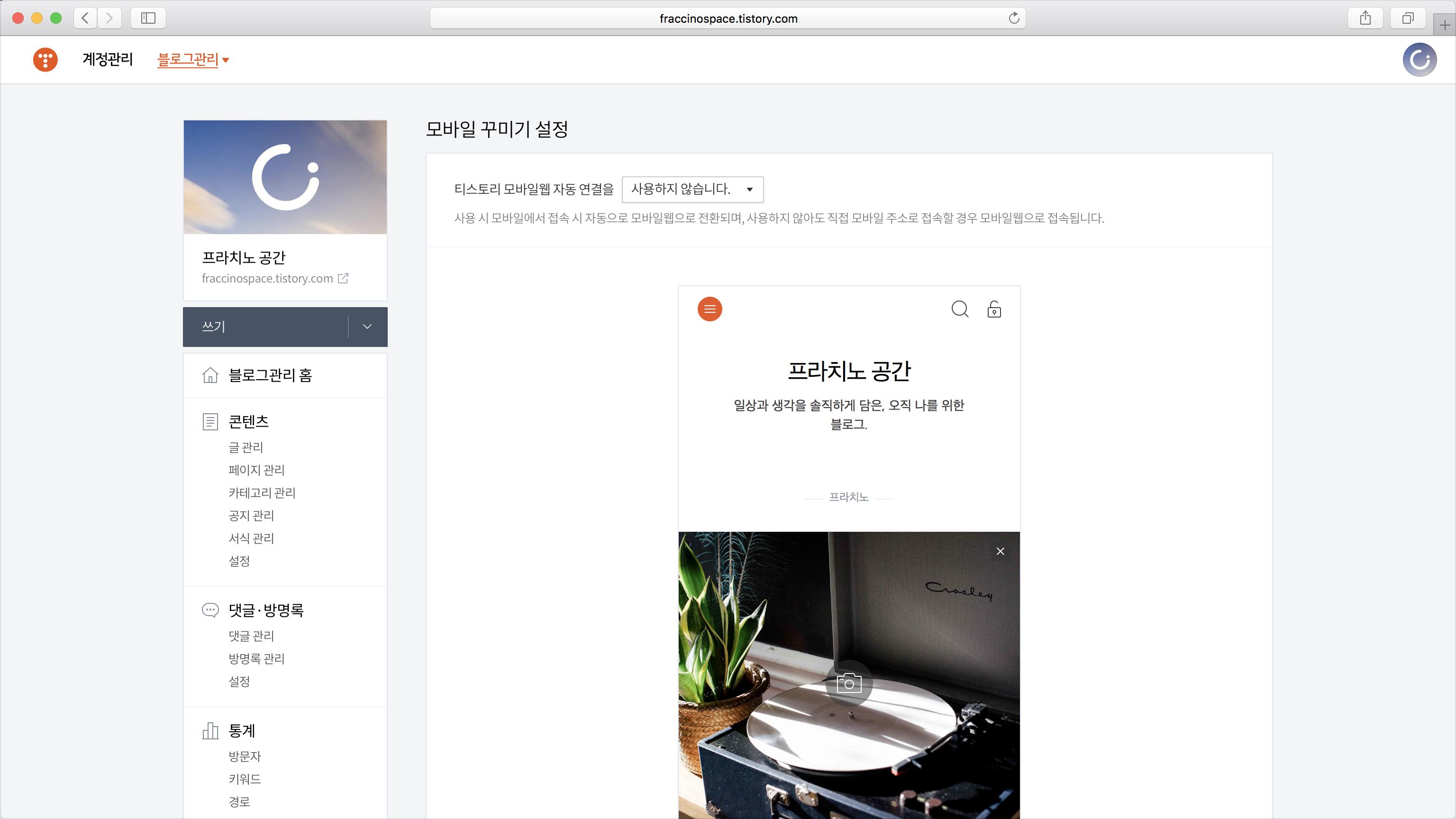 모바일 웹 페이지 비활성화