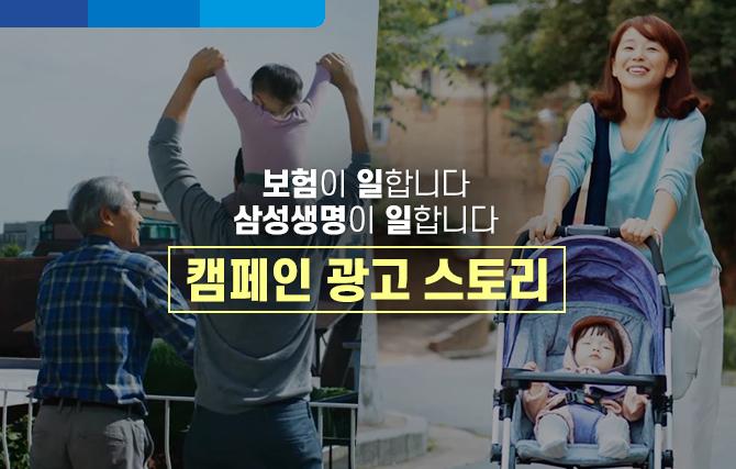 <보험이 일합니다. 삼성생명이 일합니다> 캠페인 광고 스토리