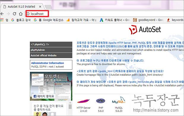 PHP 환경설정 오토셋(AutoSet) 설치하는 방법