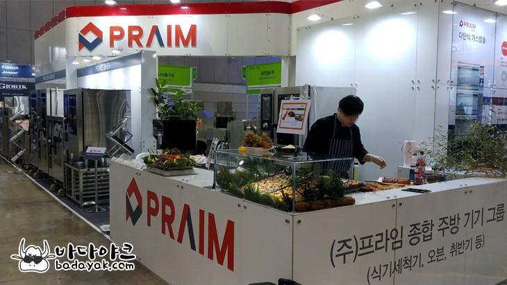 2018 서울 국제 식품 산업 대전 프라임 오븐 취반기