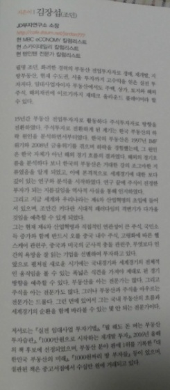 김장섭 조던