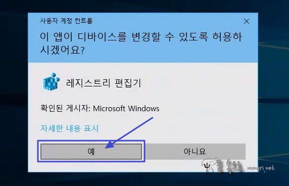 사용자 계정 컨트롤 창이 뜨면 예 버튼 클릭