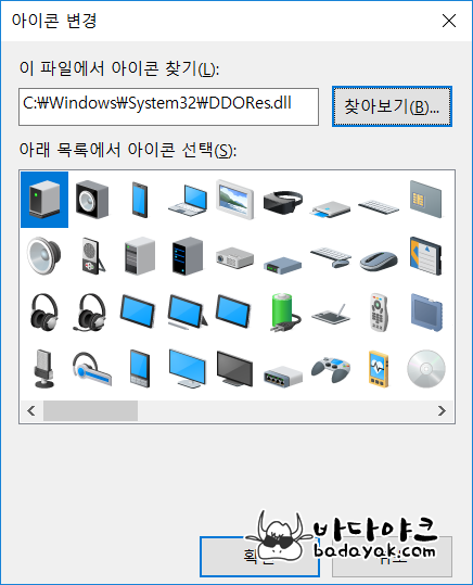윈도우10 바탕화면 바로가기 아이콘 바꾸기