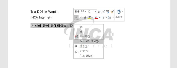[그림 4] 필드 코드로 전환