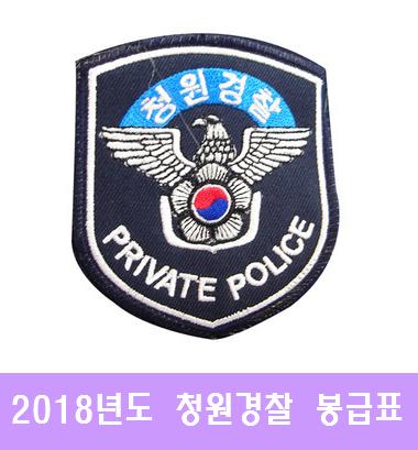2018년도 청원경찰 봉급표