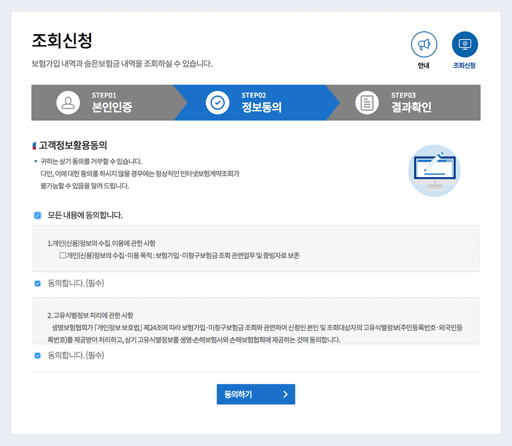 조회신청 정보동의