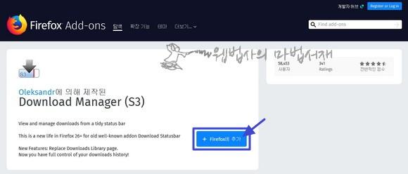 파이어폭스 확장기능 다운로드 매니저(Download Manager (S3)) 설치 페이지