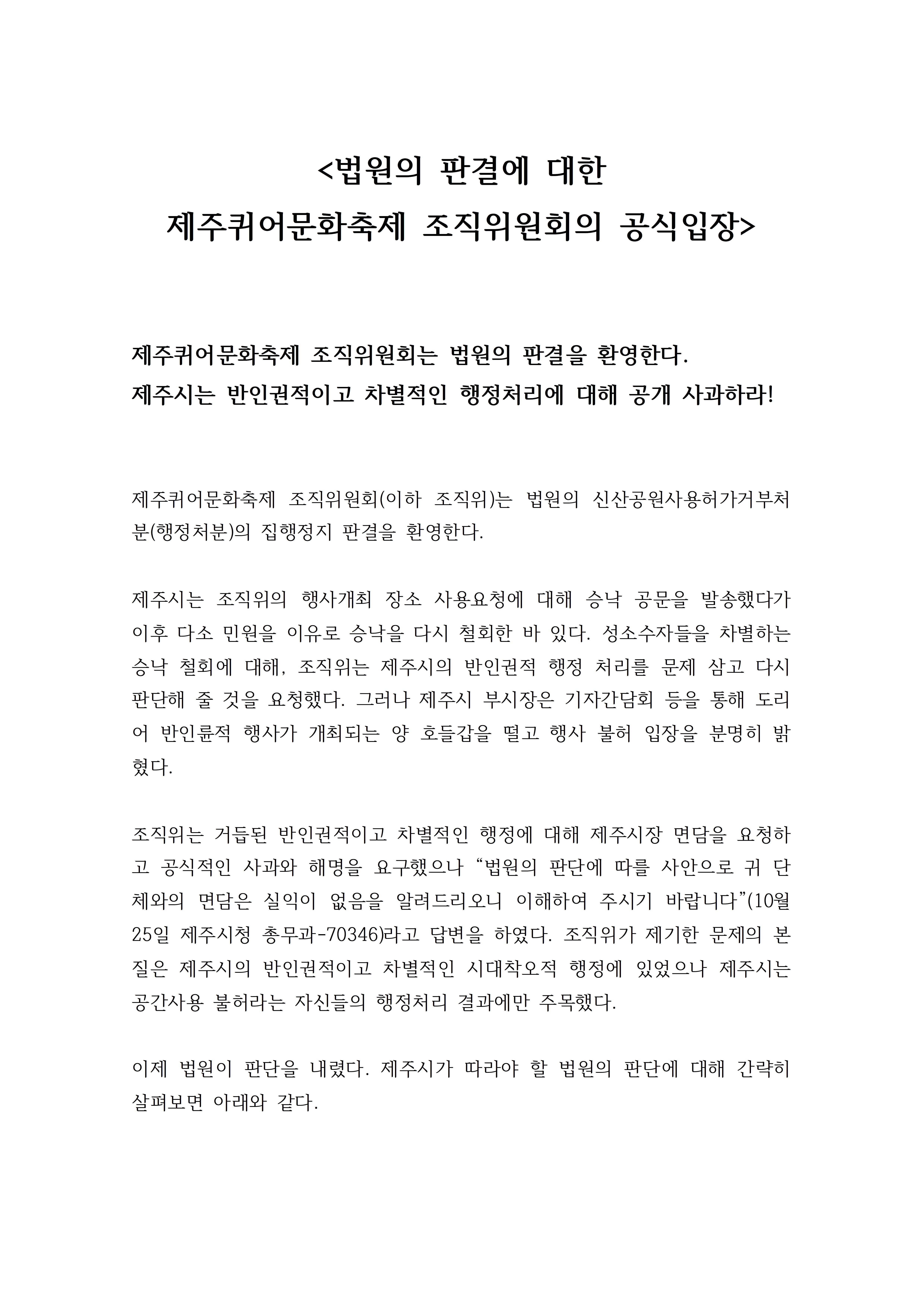 <법원의 판결에 대한 제주퀴어문화축제 조직위원회의 공식입장>