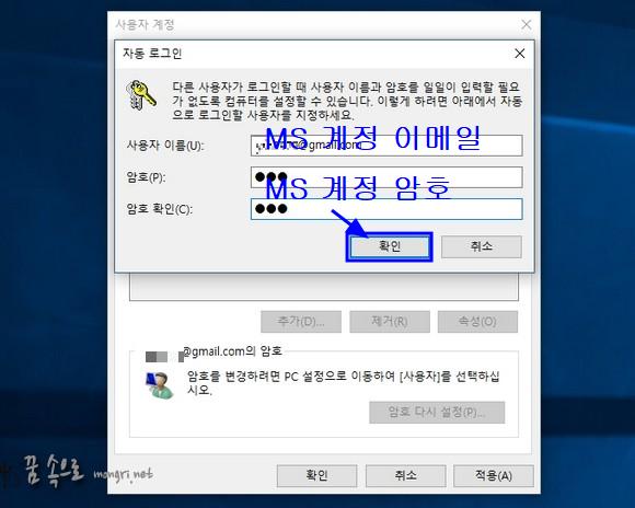 윈도우10 자동 로그인 계정 및 암호