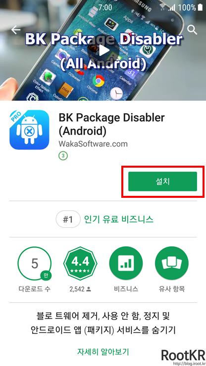 BK Package Disabler 플레이스토어 화면