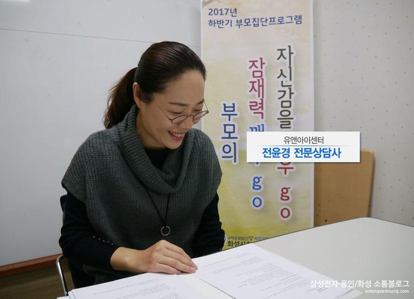 전윤경 전문상담사 / 화성시 유앤아이센터