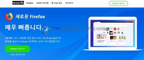 파이어폭스 퀀텀 다운로드 페이지