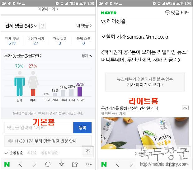 네이버 앱 라이트홈 기능으로 모바일 데이터 사용량 줄이는 방법