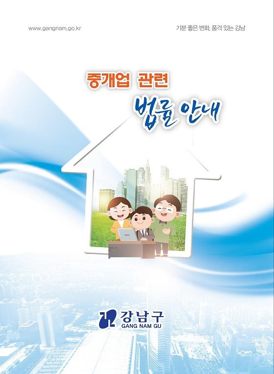 부동산 공부는 책으로… 강남구, 중개업 책자 발간