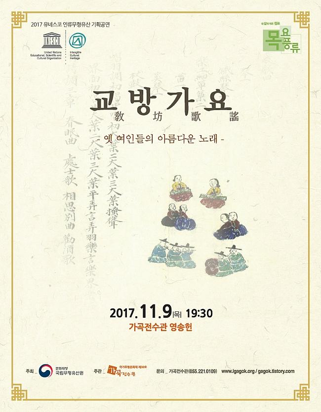 """[공연안내] 2017 유네스코 인류무형유산 기획공연 """"교방가요_옛 여인들의 아름다운 노래"""""""
