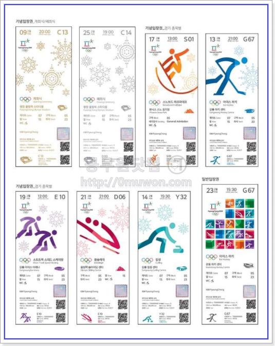 평창 동계 올림픽 입장권