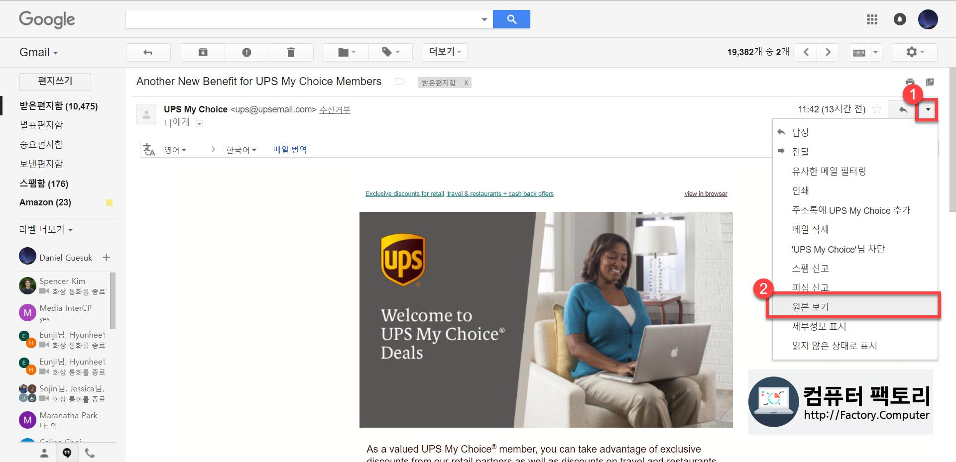 이메일 위치 추적 방법