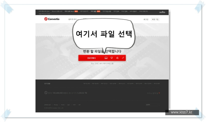 사진: 한글이 지원되는 컨버티오(Convertio) 사이트에서 컴퓨터 그림을 누르면 바로 시작할 수 있다.